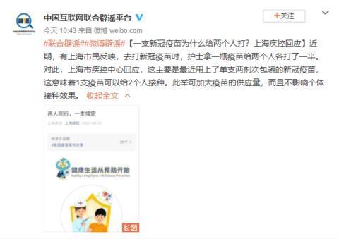 一支新冠疫苗给两个人打?上海疾控回应