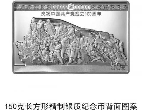 中国共产党成立100周年纪念币 金银铜材质共计9枚