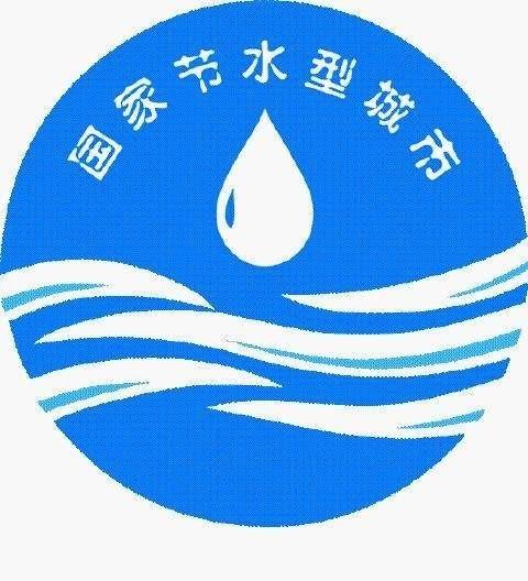 山东德州、枣庄等4地入选!2020年度国家节水型城市拟命名名单公示