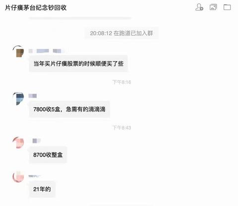 片仔癀遭疯炒背后:抢购难度不亚于贵州茅台,涨价真实原因存疑