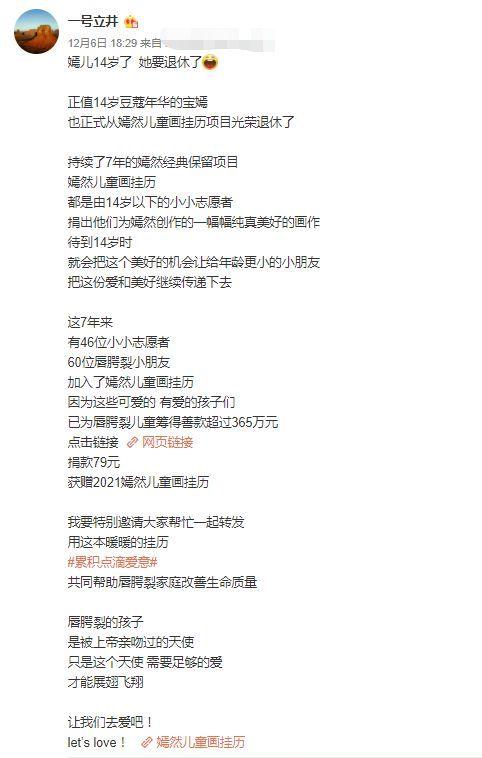 14岁李嫣从公益项目退休 李亚鹏:把爱继续传递