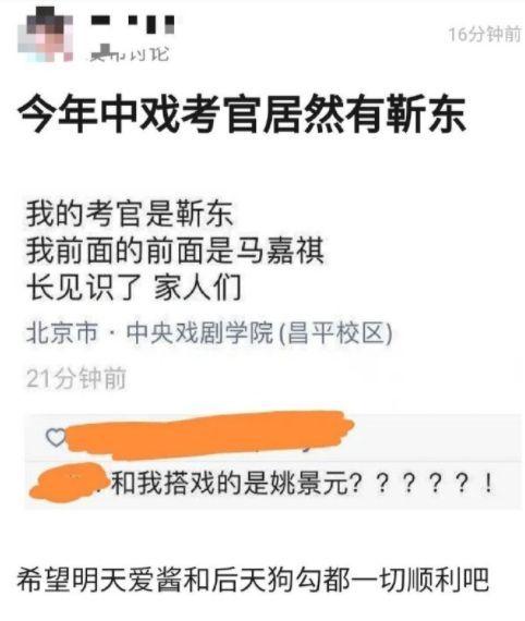 靳东成中戏明星考官 女老师犯花痴:眼睛没离开他