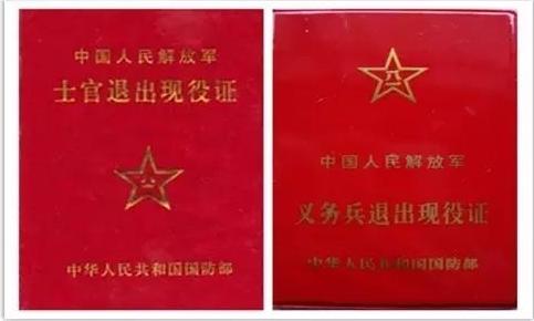 深圳退伍证坐公交免费吗?