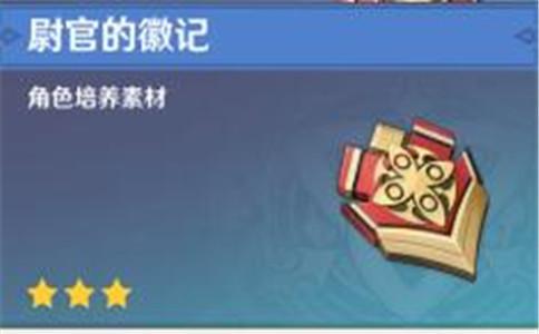 原神公子零命玩法攻略 原神尉官的徽记获得位置地点介绍