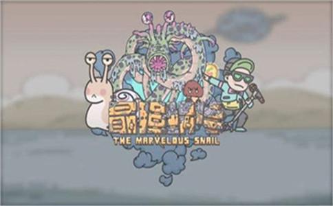 最强蜗牛八十一难打法介绍 最强蜗牛断裂的龙角献祭奖励介绍