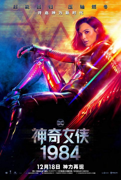 《神奇女侠1984》预售开启 全新海报IMAX特辑尽显恢弘大气