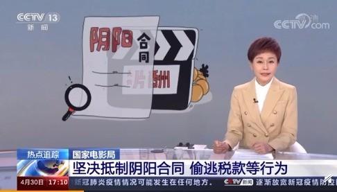 北京广播电视局加强行业管理:先审片酬,再审内容