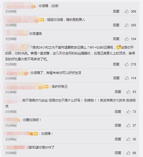 警方通报吴亦凡事件后都美竹首发文:我不完美但尽力了