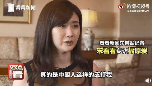 福原爱:能活到今天是因中国人支持 离婚后暴瘦