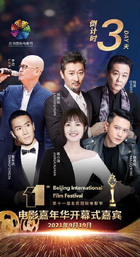 第十一届北京国际电影节 电影嘉年华嘉宾阵容曝光
