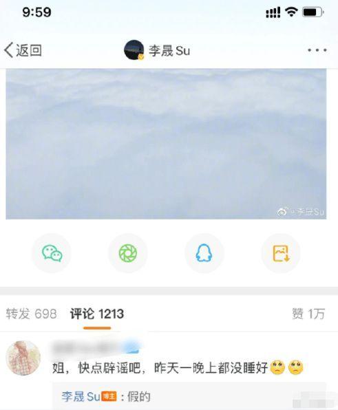 网友催促李晟回应与李佳航离婚传言 本人两字回应