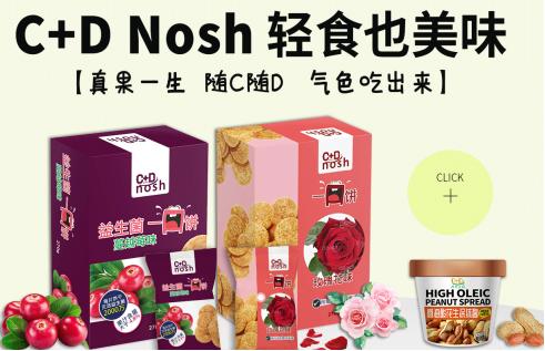 """""""益生元+益生菌""""双配方,C+D Nosh一口饼刷爆达人下午茶"""