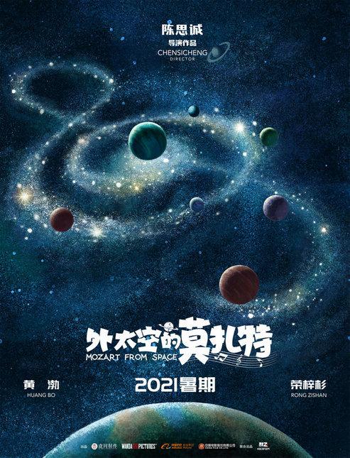电影《外太空的莫扎特》首曝海报 扑面而来的大片感让人充满遐想