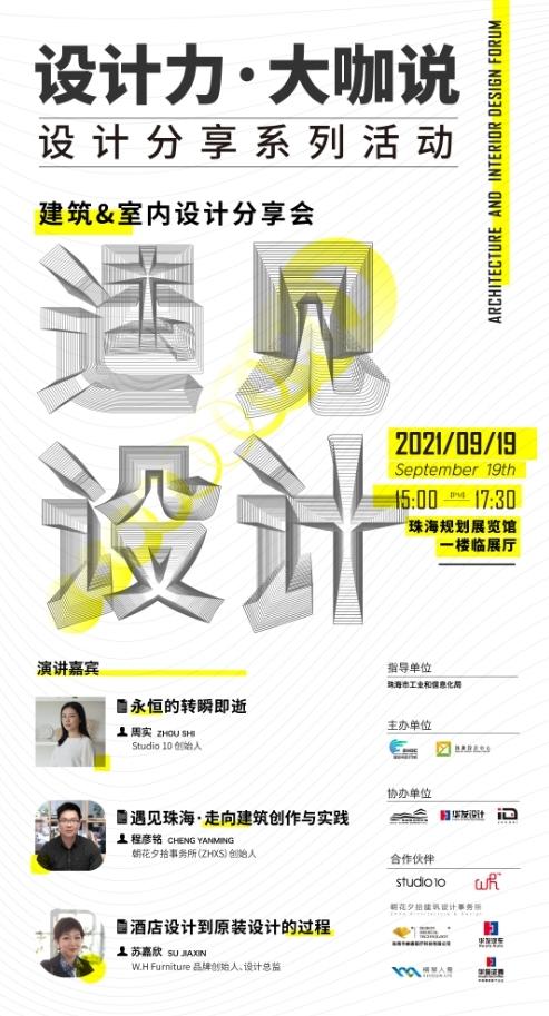 """""""设计力·大咖说""""设计分享系列活动 遇见设计 — 建筑&室内设计分享会"""