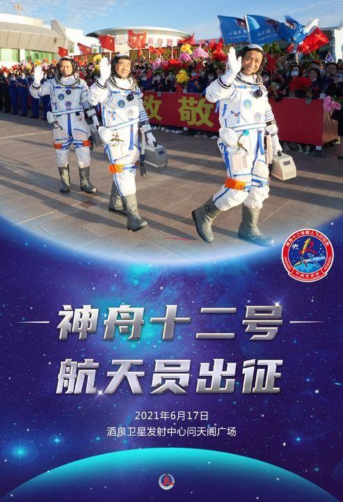 海报:神舟十二号航天员出征