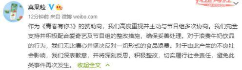《青你3》赞助商蒙牛就倒奶事件道歉:配合整改
