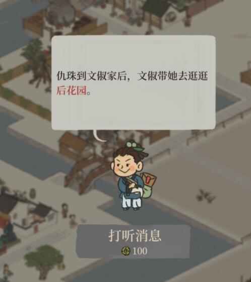 江南百景图后花园位置介绍