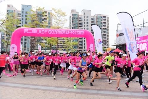 报名开启,第三届LADY GO女子公益跑与您同行!