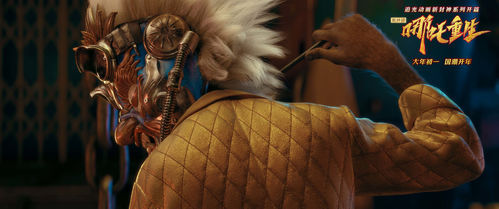 《新神榜:哪吒重生》亦正亦邪新预告 哪吒宿敌收买面具人