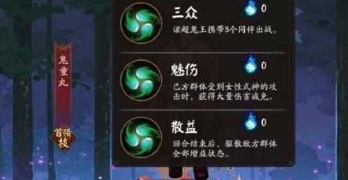 阴阳师6星鬼童丸怎么打 超鬼王鬼童丸阵容推荐