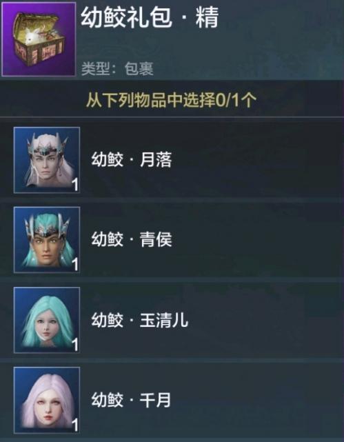 妄想山海人鱼侍从专精武器一览