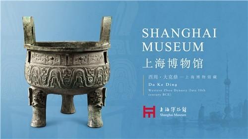 如何为文化品牌策源?上海博物馆软实力解析