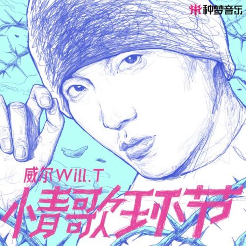 在新说唱里特会撩人的威尔Will.T推出首张个人EP 狂撒糖甜蜜满分