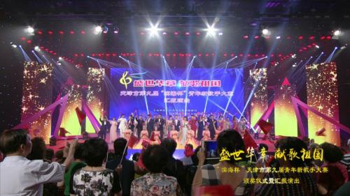 """天津市第十届""""滨海杯""""青年新歌手大赛火热报名中"""