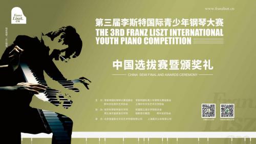 """""""第三届李斯特国际青少年钢琴大赛-选拔赛""""在上海落幕"""