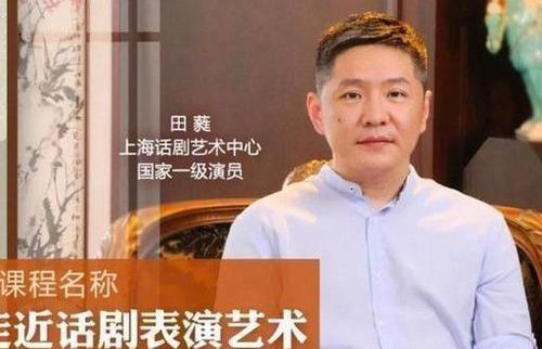 演员田蕤强制猥亵案一审宣判:判处有期徒刑两年半