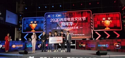"""""""汇海上·2020——两岸电竞文化节""""电竞嘉年华成功举行"""