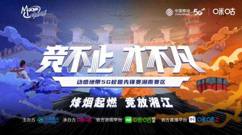 烽烟起燃・竞放湘江!动感地带5G校园先锋赛湖南赛区正式开赛!