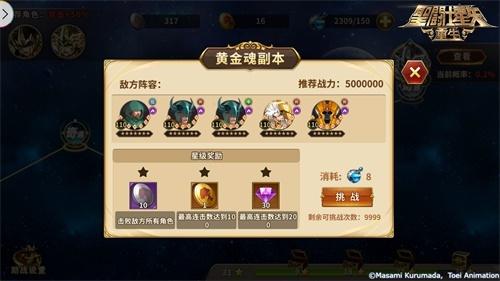 《圣斗士星矢:重生》联动副本玩法介绍