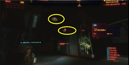 赛博朋克2077安保系统扫描位置一览