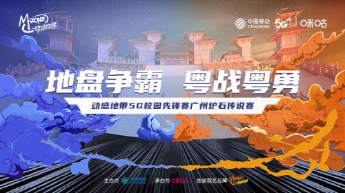 热血重铸!动感地带电竞大赛广州炉石传说赛火热开启