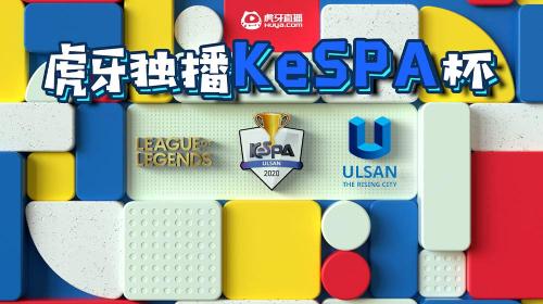 虎牙独播KeSPA杯:韩国LOL年终盛宴,大魔王Faker欲率T1重回巅峰