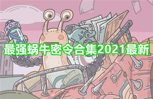 最强蜗牛密令福利大全2021最新合集