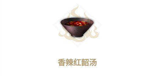 妄想山海香辣红韶汤配方和制作方法介绍