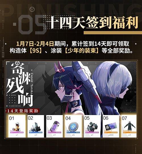 真·梦幻联动!战双帕弥什×尼尔 机械纪元现已上线!