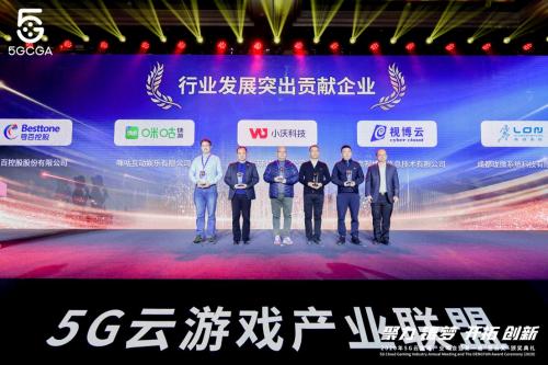 "5G云游戏产业联盟首届""登云奖""揭晓,小沃科技斩获两项殊荣"
