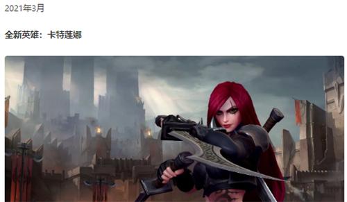 英雄联盟手游卡特琳娜正式上线时间说明