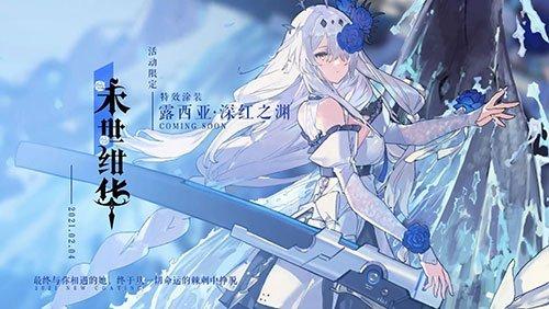 春节×情人节的双重惊喜 《战双帕弥什》全新特效涂装今日上线