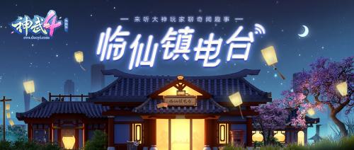 """《神武4》电脑版元宵新服""""十全十美""""火爆开启 重磅回归福利来袭"""