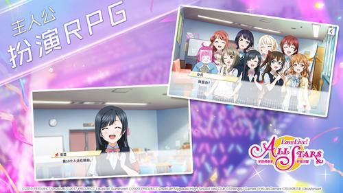 Love Live! 学园偶像季:群星闪耀iOS预约安卓测试