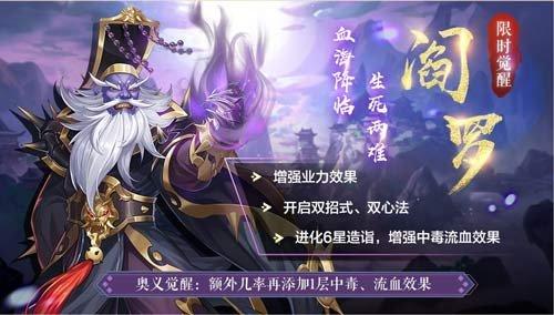 《侠客风云传OL》:青衣剑仙清明返场  阎罗觉醒强势归来