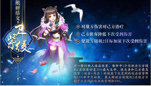 《侠客风云传OL》紫绫飒爽限时交 移形换位孟婆来