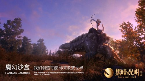 黑暗与光明手游二测4月22日 开启魔幻沙盒驯龙之旅