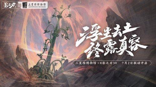 《影之刃3》联动三星堆 重塑古蜀文明弘扬中华文化