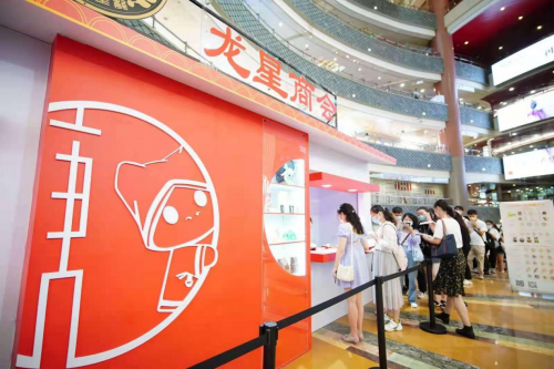 2021网元圣唐嘉年华发布多项重磅消息