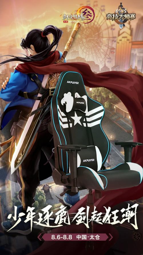 阿卡丁电竞椅助力第六届《剑网3》大师赛圆满落幕